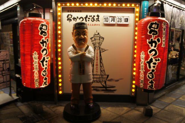 大阪であった娘のコンサート観覧に行く、という事を口実に、弾丸食い倒れツアーを結構しました!
