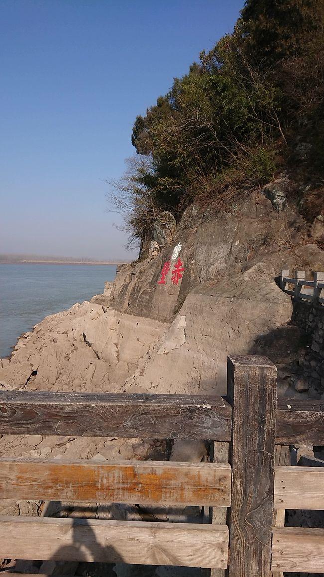 格安、短期間での赤壁旅行にチャレンジしてきました。羽田発peachの深夜便で上海へ、<br />(成田発の武漢便だと、たのしめるのが武漢周辺だけになってしまうので…)<br />1日目、午前中、上海から南京へ行き、石頭城公園へ<br />午後は南京から武漢へ。黄鶴楼へ行く予定が…(^^;<br />2日目、早朝から行動開始。<br />武漢から赤壁北駅へ行き、<br />午前中いっぱい、三国赤壁古戦場へ<br />午後は武漢へ戻り、上海へと高鉄で移動。<br />上海泊。<br />3日目、朝発の春秋航空、上海→茨城便で帰国。<br />昼ちょい過ぎに帰国できるので、次の日仕事でも余裕があります。<br />帰りもpeachでという手もあります、2日目に上海に、宿泊せずにpeachの深夜便で帰ると本当に超弾丸ツアーになりますし、<br />3日目に深夜便で帰ると上海を少し楽しめます。<br /><br />自分は上海は数回来たことがあるので、今回はいいかなと思い(^^;さらに、東北在住なので、翌日仕事ということを考え、今回は3日目に春秋航空の朝便を、選択しました。<br /><br /><br />追記<br /><br /><br />当初武漢のホテルから三国赤壁古戦場まで事前手配の専用車送迎を、検討していたのですが、問い合わせてみると1680元とのことでした。<br /><br />高鉄で行きやすくなったので自力で行ってみました。<br />武漢→赤壁北 約1700円  往復なので200元くらいですかね<br />赤壁北から三国赤壁古戦場まで往復で36元<br />なので、ホテルから武漢駅へ交通費含めると、約250元といった所ですね。<br />早朝以外なら武漢駅までも地下鉄で節約できるので<br /><br />また当方、左半身麻痺があり、杖での歩行(今回は杖がわりにキャリーケースを使用してます)なので、<br />一般の方は移動にもう少し余裕があるかと思います。<br /><br /><br /><br />