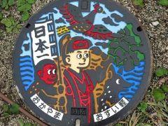 日本一周・歩き旅で見たマンホール蓋+カード