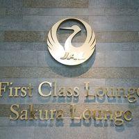 成田空港第二ターミナル サクララウンジ潜入レポ JL782 プレミアムエコノミーでもサクララウンジに入れるんだってさ。