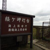 日本の端っこへ行こう(経ヶ岬は近畿の最北端)