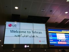 正月休み。反政府デモ中のイラン駆け足旅