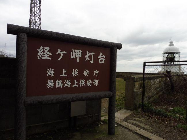 私と主人の旅で日本の最北端の宗谷岬に行ったことがきっかけで岬巡りをすることが<br />2人の楽しみになってきました。<br /><br />今までの旅で北海道の最西端や、本州の最西端など、横を通過しているにもかかわらず<br />見過ごしてしまったことがあったので、「また行こう」になるかはわかりませんが、<br />日本のあらゆる岬にできるだけ行ってみたいと思います。<br /><br />今まで行った岬はともかく、この旅行記は近畿の最北端、経ヶ岬から始まります。