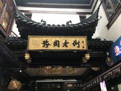 ANA特典航空券で行く上海1人旅!4日目〜帰国編!(前編)