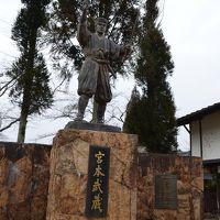 美作、宮本武蔵生誕の地と因州智頭の宿