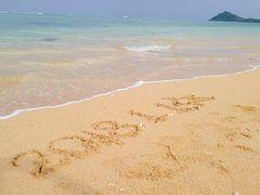 年末年始の沖縄旅行④2017→2018石垣島へ♪元旦の登山~石垣空港