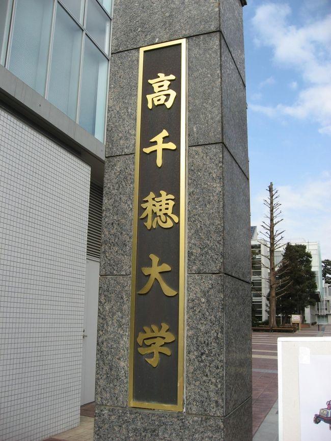 渋谷から吉祥寺までの移動中に学食訪問をしてきました。<br />明治大学→西永福に移動して、高千穂大学へ行ってきました。