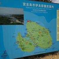宮古旅行で池間島とかに行って下地島に泊まる