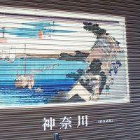 新年 川崎宿を歩く1