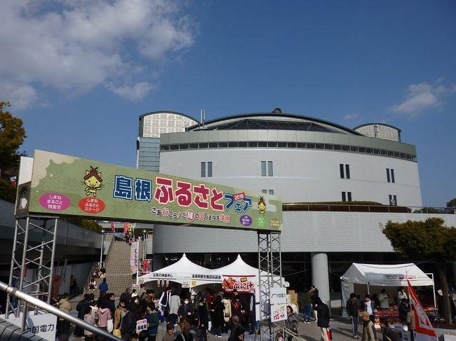 毎年1月に広島グリーンアリーナで開催されている「島根ふるさとフェア」。<br />今年で21回目なのだそうです。<br />このイベントがあるのは知っていましたが、これまで行った事はありませんでした。<br />夫の職場の同僚の方が、このイベントで販売される「焼きサバ」が美味しいので、それを目当てに毎年行っているという話を聞き、私達も行ってみようと思ったのです。<br /><br />イベントは1月20・21日の二日間。<br />私達は初日20日に行きました。<br />いつもは車で出かける事の多い私達ですが、今回は公共交通機関で会場まで行きました。<br />島根の美味しい物に出会えるかな?!