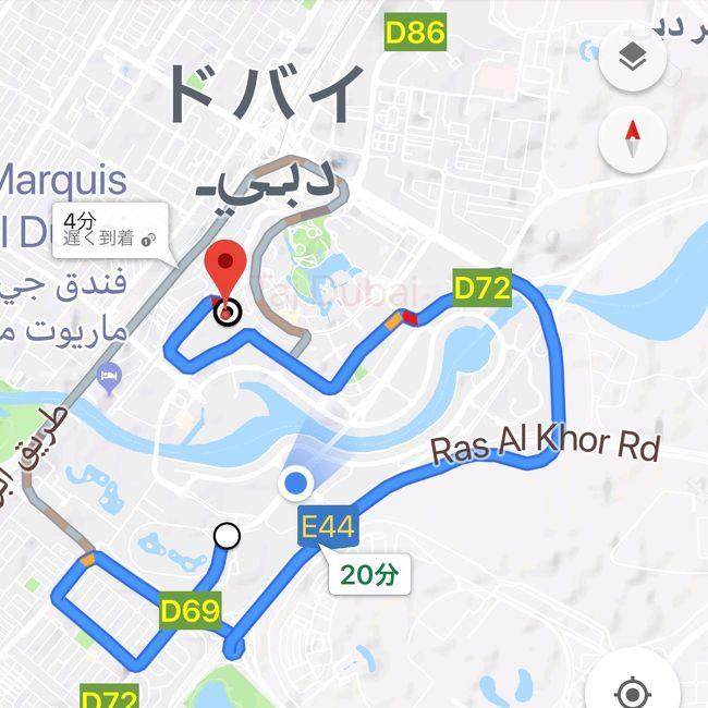 ドバイに行って驚いたことは、常にあちこちで道路工事が行われていて、同じ行き先でも毎日歩行(走行)ルートが変わってしまうこと。例えば、最寄りのメトロの駅からホテルまで歩いて帰るのに、毎日違うルートを通らざるを得ないという。<br /><br />だから、Googleマップで道順を調べて「ちょっと(20&#12316;30分)歩けば着くから、タクシー乗らずに歩いていこう」って歩き始めると、トンデモないことになるんです。<br /><br />このマップ上に見えているルート、尋常じゃないでしょ?<br /><br />私たちは、Googleマップを頼りにショッピングモールからホテルに向かった際に、しばらく歩いて、もう目の前500メートル先ぐらい先にホテルが見えているのに、そこにあるはずの交差点が工事で封鎖されていたり、「ここを通れ」と案内されているルートが自動車専用の高速道路になっていたりとか、どうしても歩いてたどり着けず、結局タクシーを捕まえて、そびえ立つホテルを指さし「あのホテルまで」ってやったことがあります。<br /><br />Googleマップはちゃんと動きます。でも、安易に歩いてはいけない。車で移動の方が無難です。