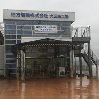 伯方の塩工場見学に行って見ました