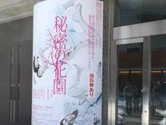 秘密の花園 東京芸術劇場☆タカセ コーヒーラウンジ☆2018/01/24