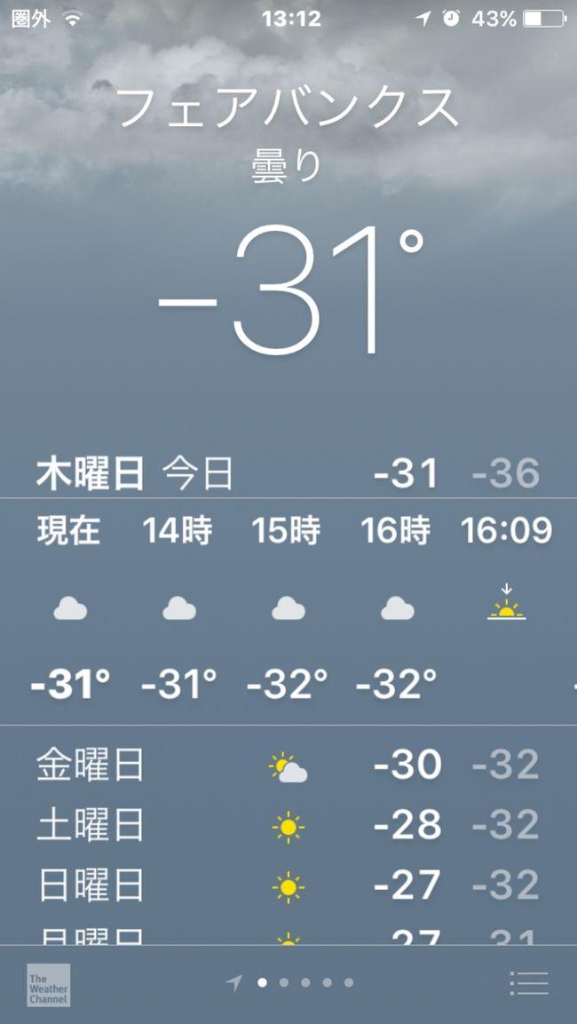 とにかく寒い。<br />昨日からここに来てます。<br />今夜、オーロラ見えるかな?<br /><br />帰って来たら詳細おアップします。