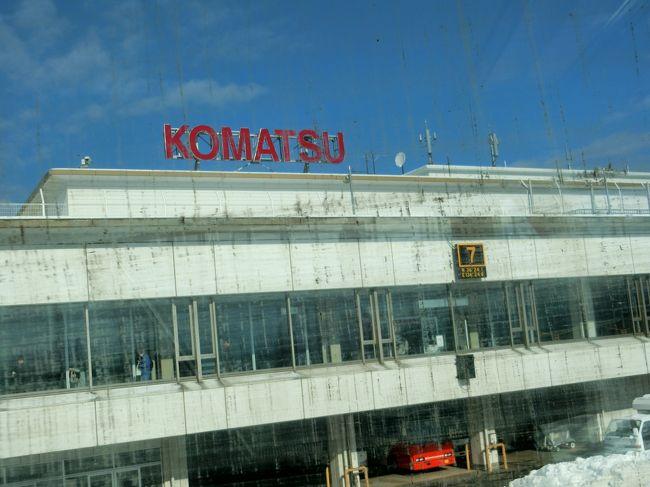 ※[奥方様への誕生日プレゼントは金沢へ・・・?!!のはずだったのに・・・。 ~リベンジ!! 羽田~小松・機上編~ ]えの<br />の続編です。<br /><br /><br />奥方への誕生日プレゼントが降雪の影響で欠航となり、日帰り・小松の旅。<br />と様相が変わった我が家ですが、無事に小松空港へ到着しました。<br /><br />折り返しの出発便までの時間を有効に?!活用してみます?!!<br /><br />