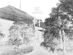 春が来る前に、大山詣  二、三軒茶屋 ~ 二子