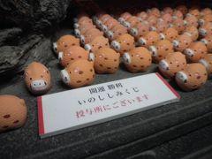 ぶらぶらっと、名古屋・京都