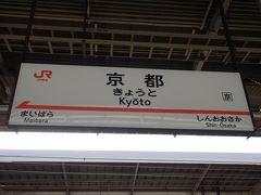 3日目:帰京の日(前日は、東京地方、大雪でした。)