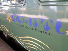 【鉄道のみ】小倉から萩へ、下関から「観光列車○○のはなし」に乗る。でも、一人で乗る列車ではないね~。