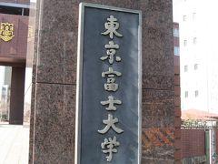 学食訪問ー58 東京富士大学