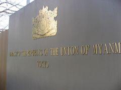ミャンマー大使館でビザを取ってみた。