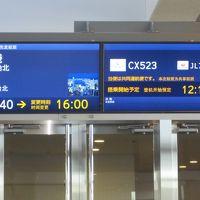 初めての台湾 台北1 6時間20分の遅延で撃沈( ノД`)