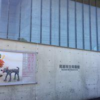 尾道市立美術館で現代アート鑑賞
