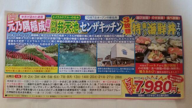 2018年1月27日(土)第一観光主催の日帰りバスツアーに参加しました。その1日の旅行記です。長門周辺の美味しいもの、美しいもの巡りで、<br />7980円です。行った場所は、元乃隅稲成・別府弁天池・センザキッチン・海鮮村北長門です。