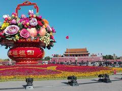 北京 ① 前門,中山公園,景山公園,北海公園,什刹海,鼓・鐘楼