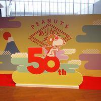 2017年12月◆スヌーピーイベント『PEANUTSありがと祭50th』@心斎橋大丸に行ってみました!