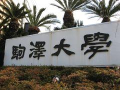 学食訪問ー60 駒澤大学