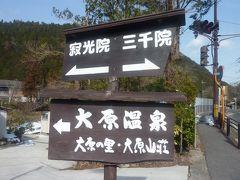 京都市内の、本格的な温泉地。