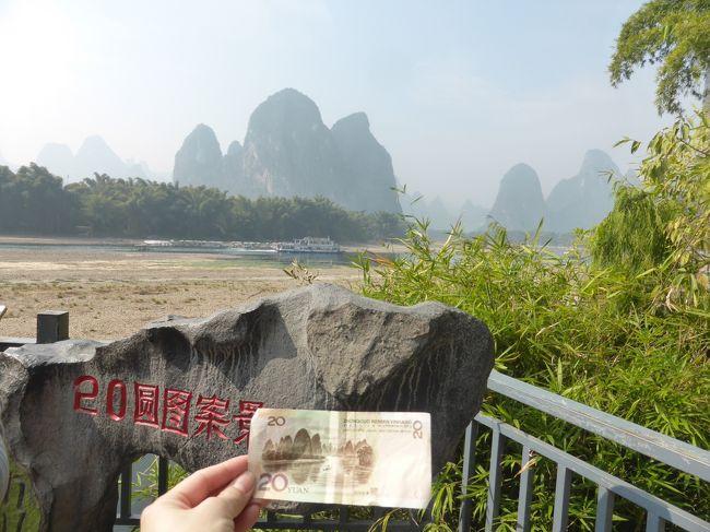 3月に広州in香港outの特典航空券を予約。当初広州を起点にして、温暖な広東省をまわり、マカオあたりから香港に渡る予定でした。しかし、年内に完成と言われていた香港とマカオを繋ぐ橋が完成しなさそうなので(船苦手)、予定を変更して桂林方面へ。その後11月になって、さらに欲張って貴州省まで足を延ばすことにしたのでした。結局広州はまたの機会に・・。<br /><br />**********************************************<br />三江から桂林へ電車で移動し、バスに乗り換え陽朔まで。今回の旅のルートを組む上で、この日が一番苦労しました。<br /><br />電車は年末年始ダイヤで直前まで予約できないし、予約できるようになっても希望の電車は満席。しかし陽朔のホテルは誤って返金不可プランにしてしまったため日にちを動かせず・・。陽朔のホテル代を諦め桂林のホテルを予約していたのですが、電車に空きが出たので変更し、桂林のホテルをキャンセルし、無事この日のうちに陽朔までたどり着くことができました。<br />