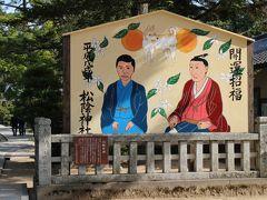 萩で松陰神社と東光寺を訪問、その後はバスを乗り継いで山口宇部空港まで。空港ではラウンジで寛ぐ。