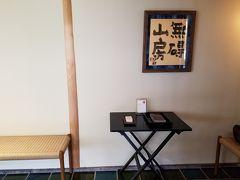 京都で女子会(菊の井別館無碍山房)