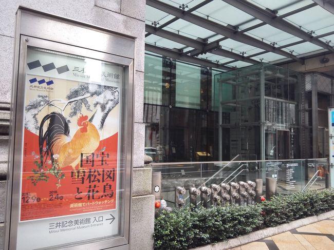 1月最後の木曜日、東京には今年2度目の雪が降った。先週の大雪もまだ残る日本橋の三井記念美術館では、円山応挙作「雪松図屏風」を展示していると言う。<br />オツだねぇ、粋だねぇ。応挙の最高傑作である国宝を拝むには絶好の日じゃねぇか。しかも展示は2月4日まで。<br />それ行け、オヤジ!