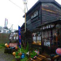 2014年 北海道の旅(4日目)納沙布岬 〜 宗谷岬