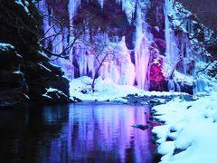 行ってきました秩父ツアー あしがくぼの氷柱と三十槌の氷柱ライトアップ