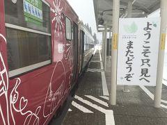 第1回・週末パスで行くひたすら鉄道に乗る旅🎶~第1部(1日目・その1)~
