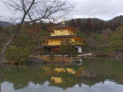 記念の(?)誕生日は京都で御朱印めぐり!その1