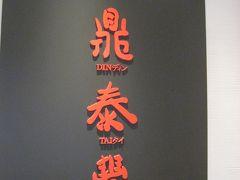 ランチde世界旅行-3 東アジア・台湾