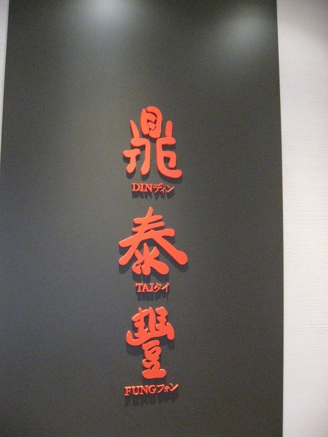 シンガポールの次は台湾にやってきました。ここでは「鼎泰豊」の小籠包で決まりでしょう。<br /><br />注意:実際には海外には出掛けていません、今回は新宿高島屋です。