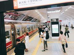 1泊2日の大阪の旅