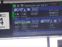 往路は乗り継、復路はANAプレミアムの直行便☆東京旅行 -上野編-