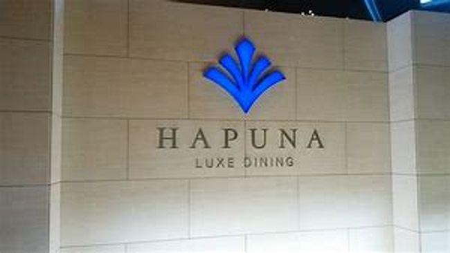 品川プリンスホテル内にあるレストラン「ハプナ」の、<br />ディナーバイキングに行ってきました。