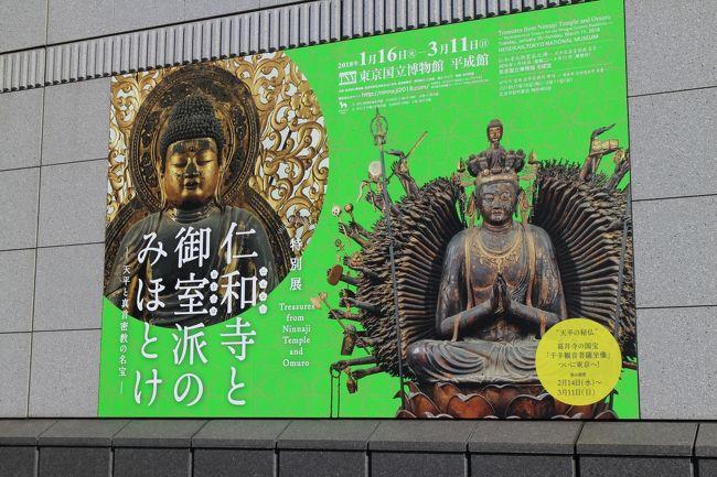 *仏像や文化財に興味がない方はご覧にならない方がいいかも・・・<br />仏像の写真が中心です。<br />東京国立博物館平成館で開催されている「仁和寺と御室派のみほとけ」展に行く。何といっても展示室に再現された観音堂を見てみたい・・・それだけで・・・<br />その他にも、御室派のみほとけ・・・今までに訪問した多くの寺院の本尊が集まり壮観だった。<br />昼食は館内のレストラン、ゆりの木で。<br />なお、詳細は東京国立博物館のHPでご確認を。