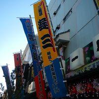 初春の東京へ・・週末1泊2日♪