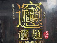 20180211-1 横浜 中華街の蘭州牛肉拉面で香辣ビャンビャン麺