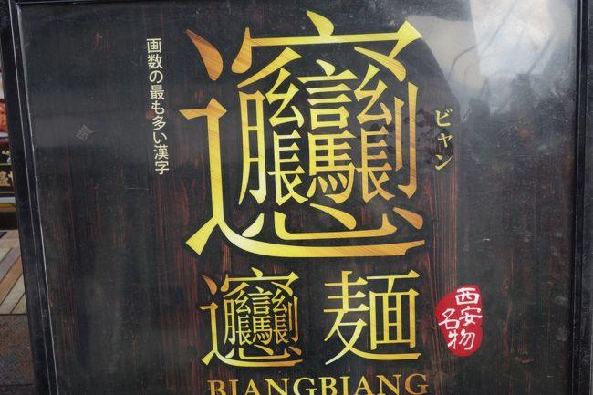 ネットで偶々見かけた記事で、中華街に懐かしの麺を喰わせてくれる店が出来たようで。ちと、ちうか随分遠いけど、行ってみますかね。<br /><br />時々出張やら放浪やらで訪問した、中国西安。そこの名物麺料理やね。料理名、漢字が…Unicodeにも登録されてない字で、書き込めまへんけど。