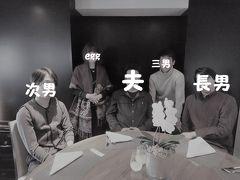 2018年 初宿泊は元日 ~家族でヒルトン東京へ~